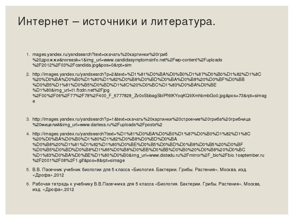 Интернет – источники и литература. mages.yandex.ru/yandsearch?text=скачать%20...