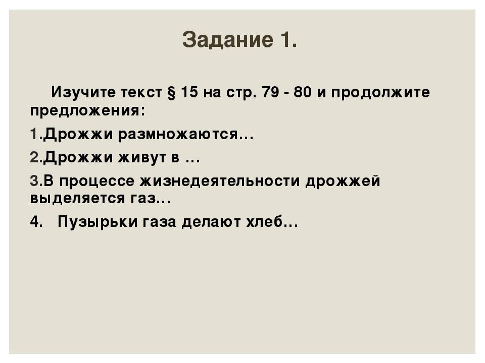 Задание 1. Изучите текст § 15 на стр. 79 - 80 и продолжите предложения: Дрож...