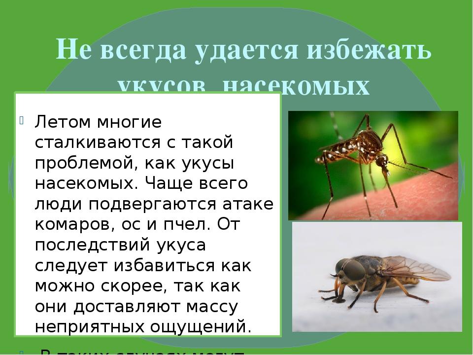 Не всегда удается избежать укусов насекомых Летом многие сталкиваются с такой...