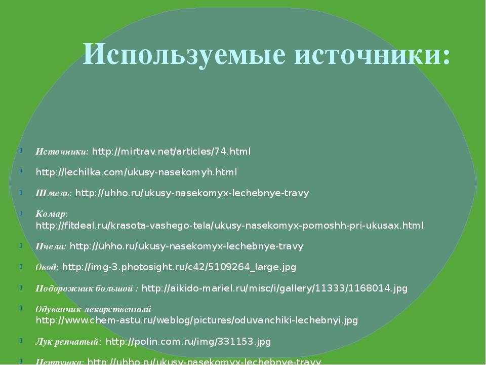Используемые источники: Источники: http://mirtrav.net/articles/74.html http:/...