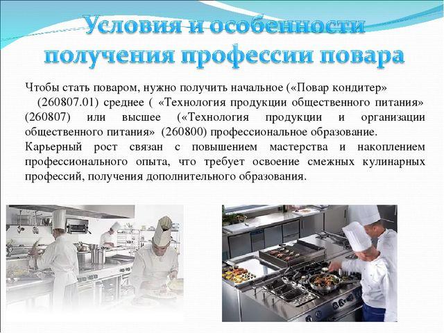 История возникновения профессии повар картинка