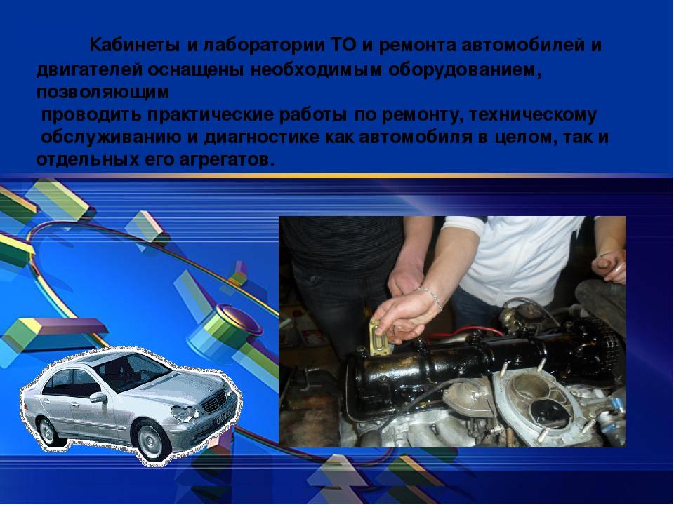 то и ремонт автомобиля картинки и описание