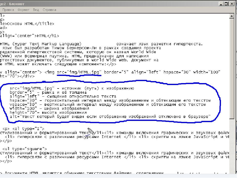 картинка html вывод