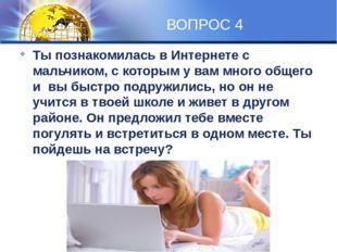 знакомство по интернету вопрос
