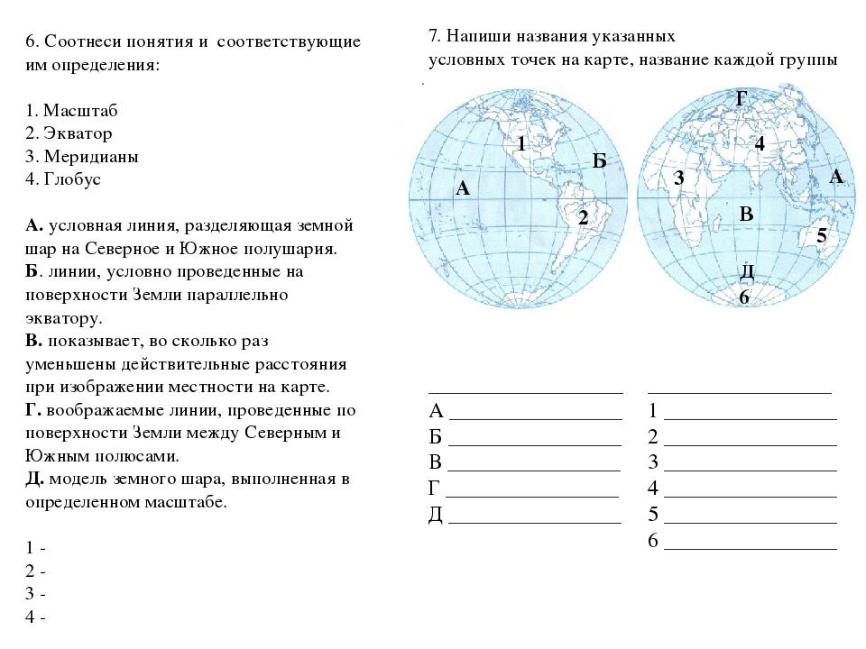 Контрольная работа по окружающему мира за ую четверть класс  Соотнеси понятия и соответствующие им определения 1 Масштаб 2 Экватор 3
