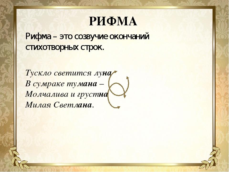 Рифма к открыткам