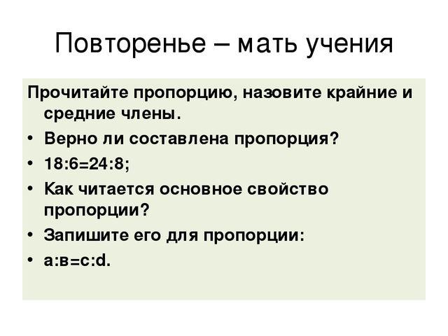 Открытый урок решение задач на пропорцию урок 7 класс физика силы решение задач