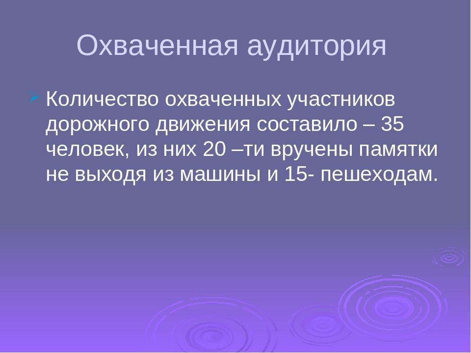 Охваченная аудитория Количество охваченных участников дорожного движения сост...