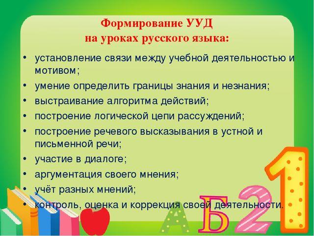 Конспект урока русского языка с деятельностным подходом