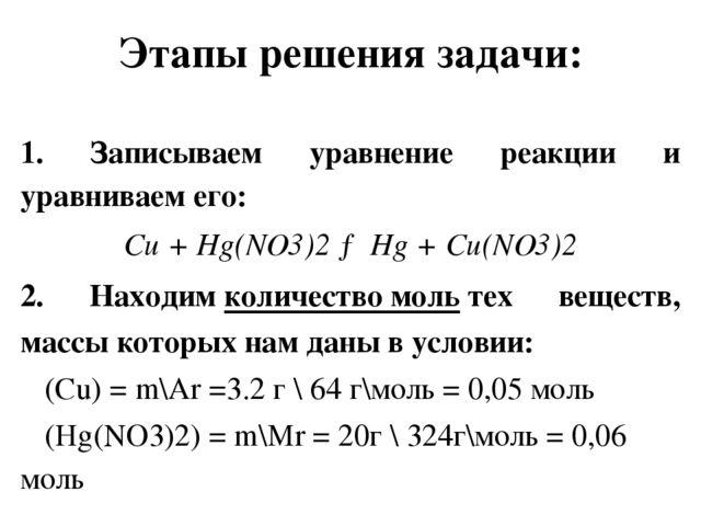 Методика решений задач на избыток и недостаток пример решения задачи с двухопорной балки