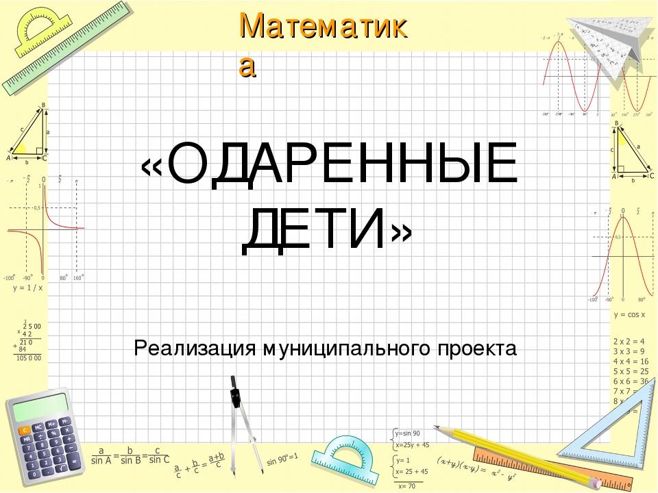 «ОДАРЕННЫЕ ДЕТИ» Реализация муниципального проекта Математика