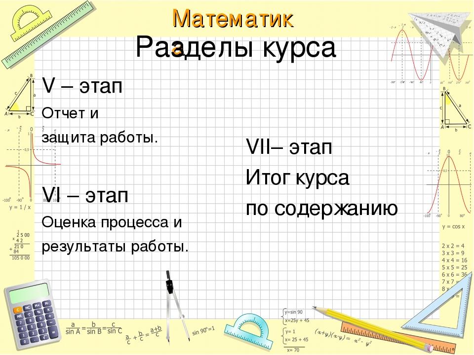 Разделы курса V – этап Отчет и защита работы. VI – этап Оценка процесса и рез...