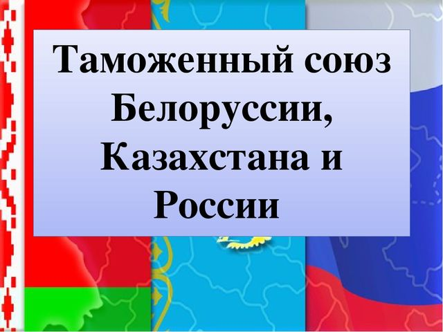 Таможенный союз беларуси россии и казахстана реферат 4201