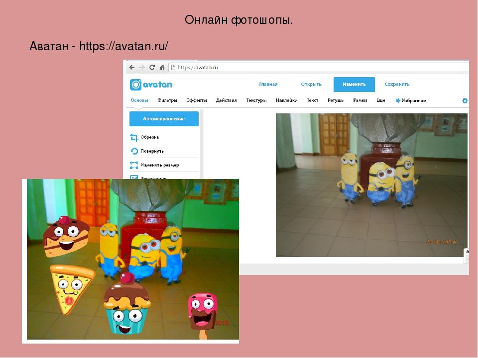 Avatan ru фотошоп онлайн