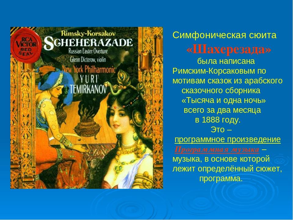 Симфоническая сюита «Шахерезада» была написана Римским-Корсаковым по мотивам...
