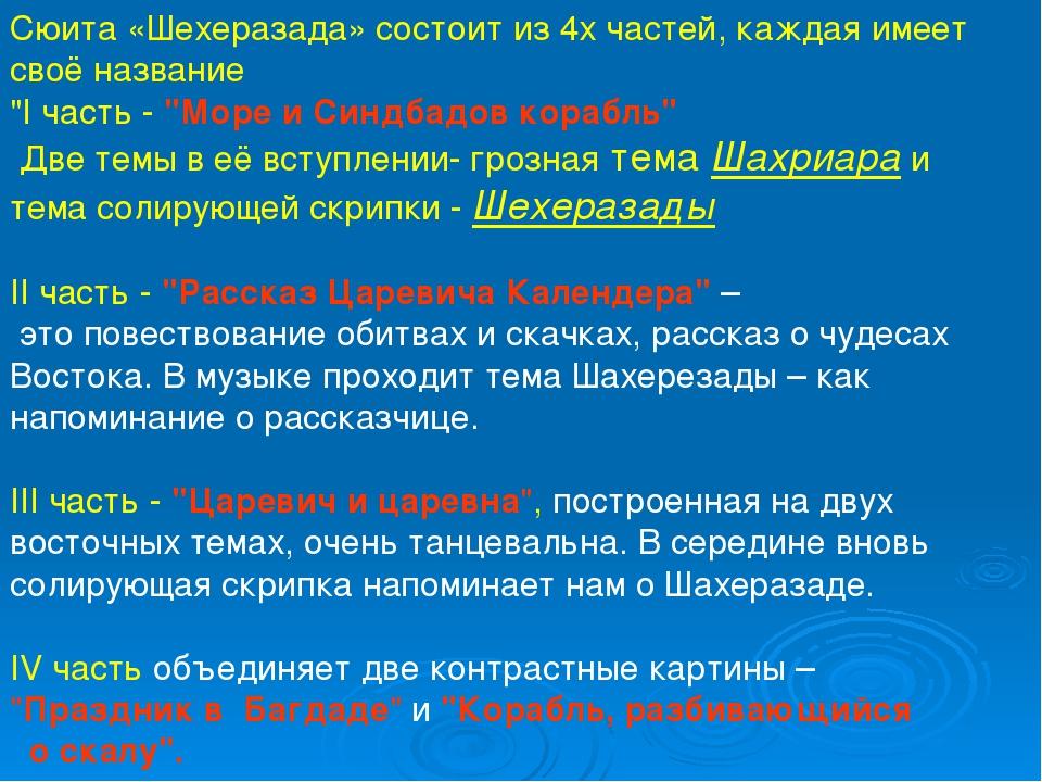 """Сюита «Шехеразада» состоит из 4х частей, каждая имеет своё название """"I часть..."""