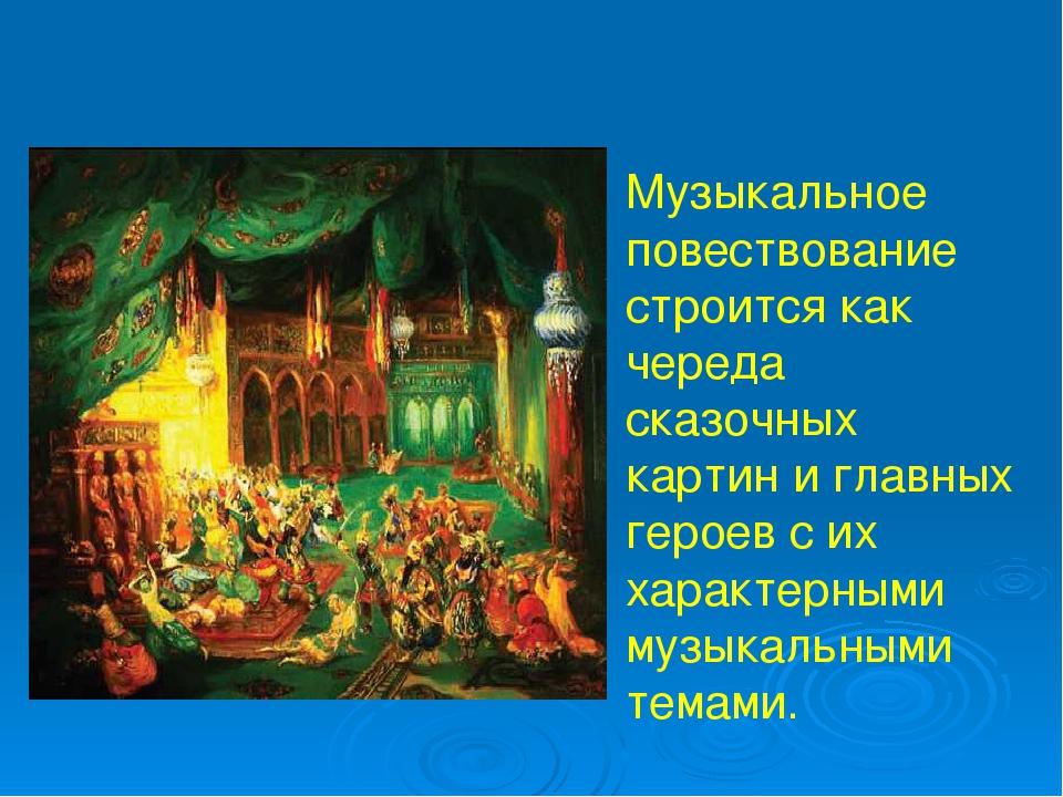 Музыкальное повествование строится как череда сказочных картин и главных геро...
