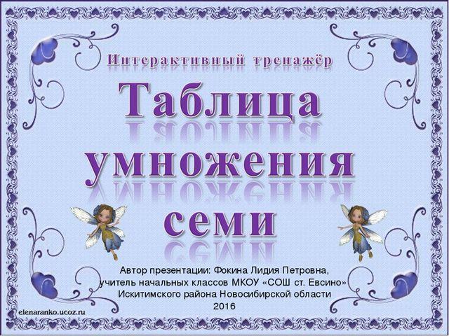 Автор шаблона: Ранько Елена Алексеевна Сайт: http://elenaranko.ucoz.ru/ Рамоч...
