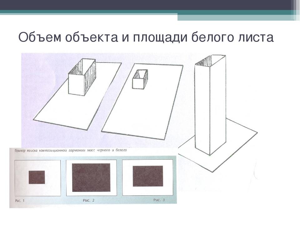Объем объекта и площади белого листа