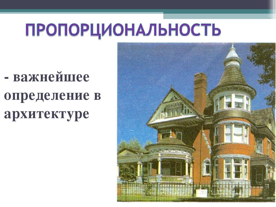 - важнейшее определение в архитектуре