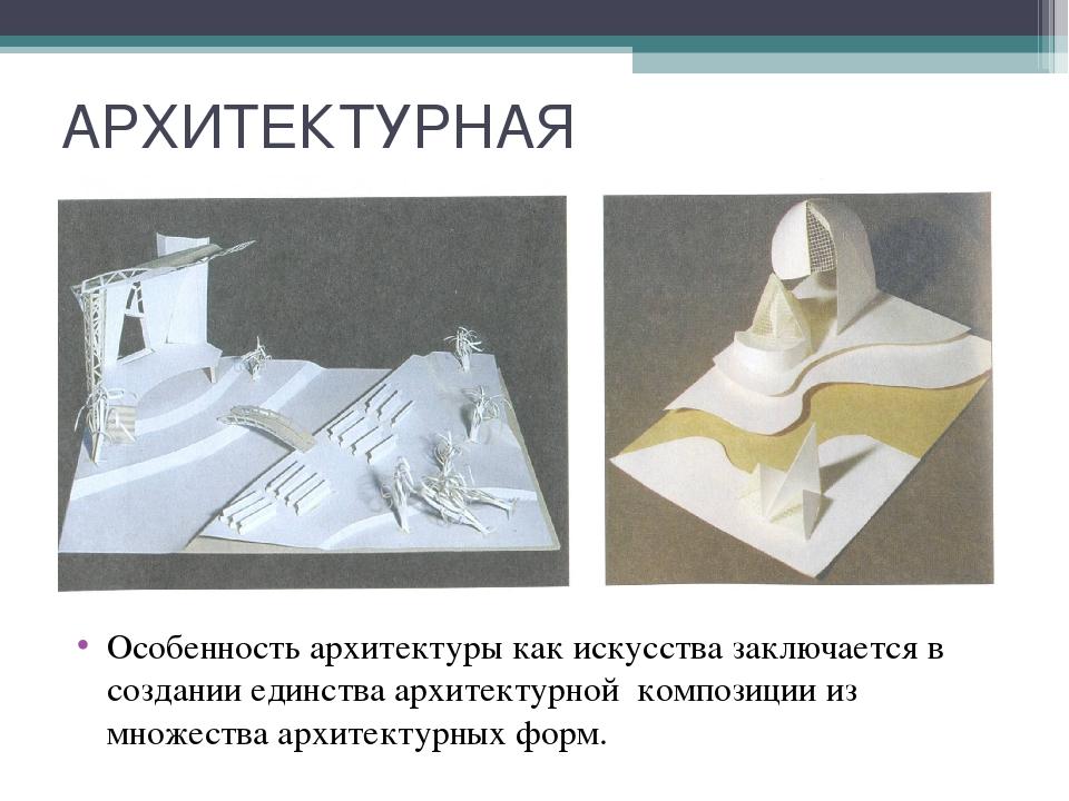 АРХИТЕКТУРНАЯ КОМПОЗИЦИЯ Особенность архитектуры как искусства заключается в...