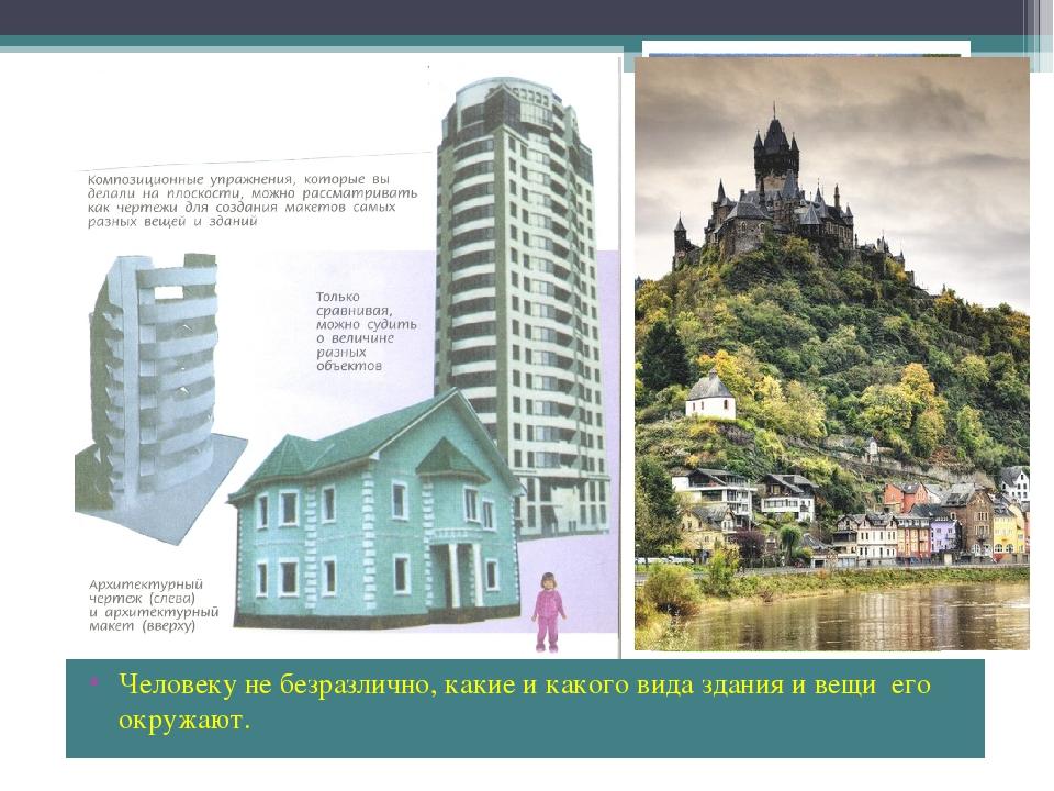 Человеку не безразлично, какие и какого вида здания и вещи его окружают.