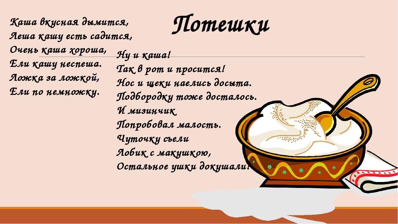 Картинки и стихи о еде