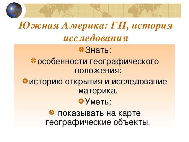 Презентация по географии на тему Южная Америка Географическое  Южная Америка ГП история исследования Знать особенности географического по