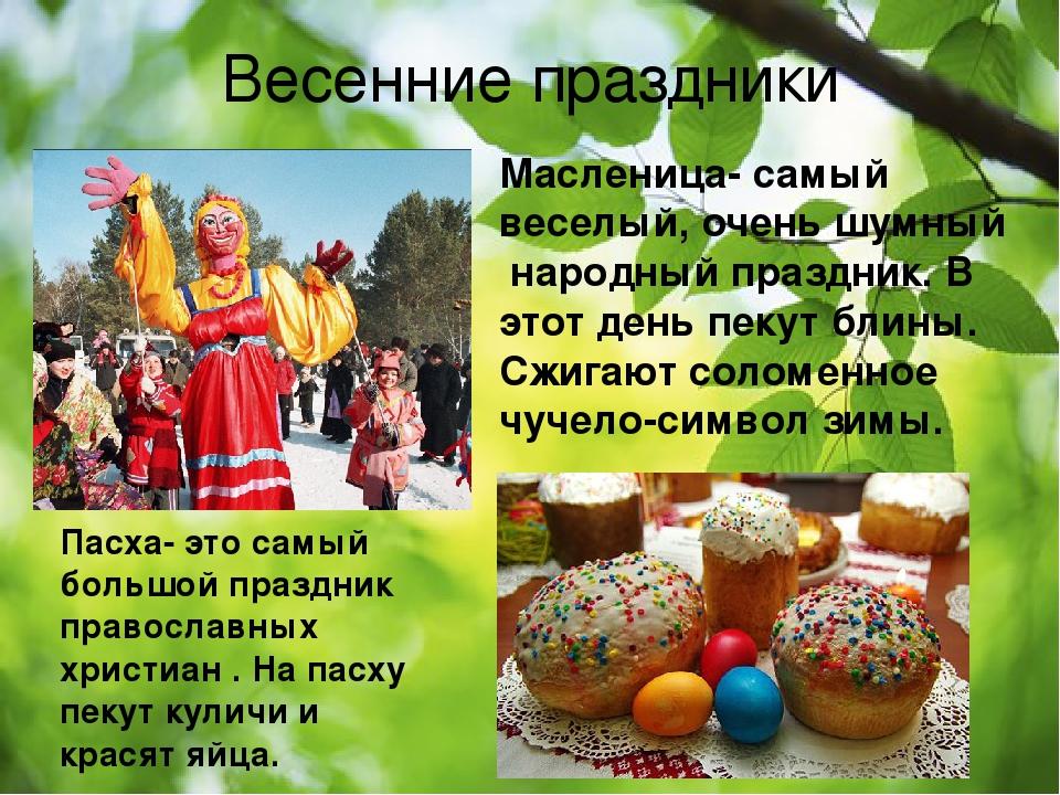 Картинки весеннего праздника по старинному календарю народов твоего края