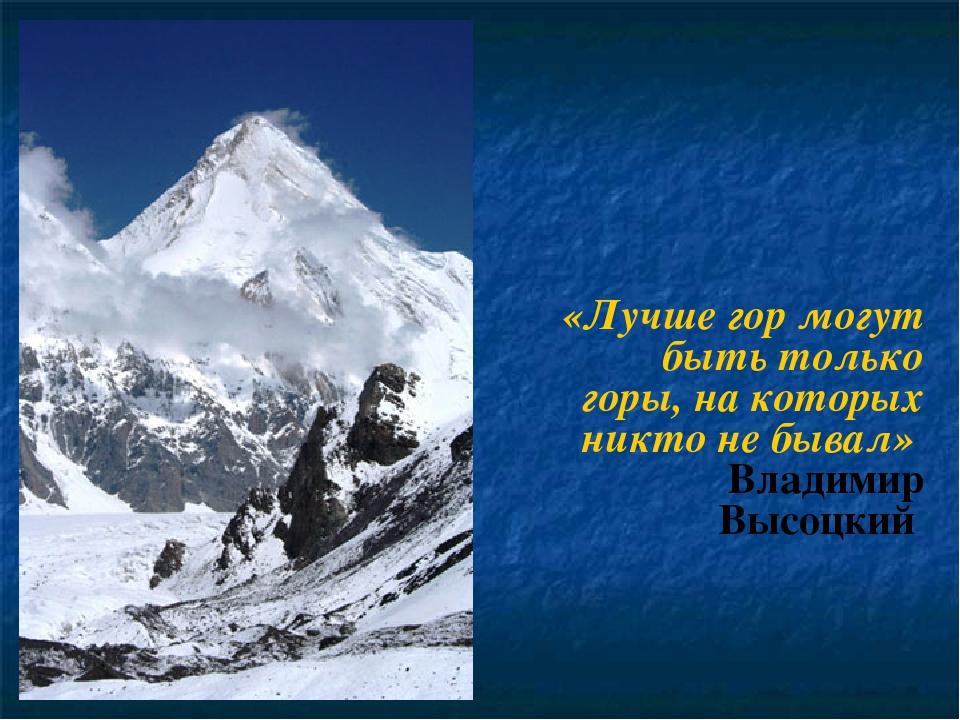 Что нужно еще были бы горы стих