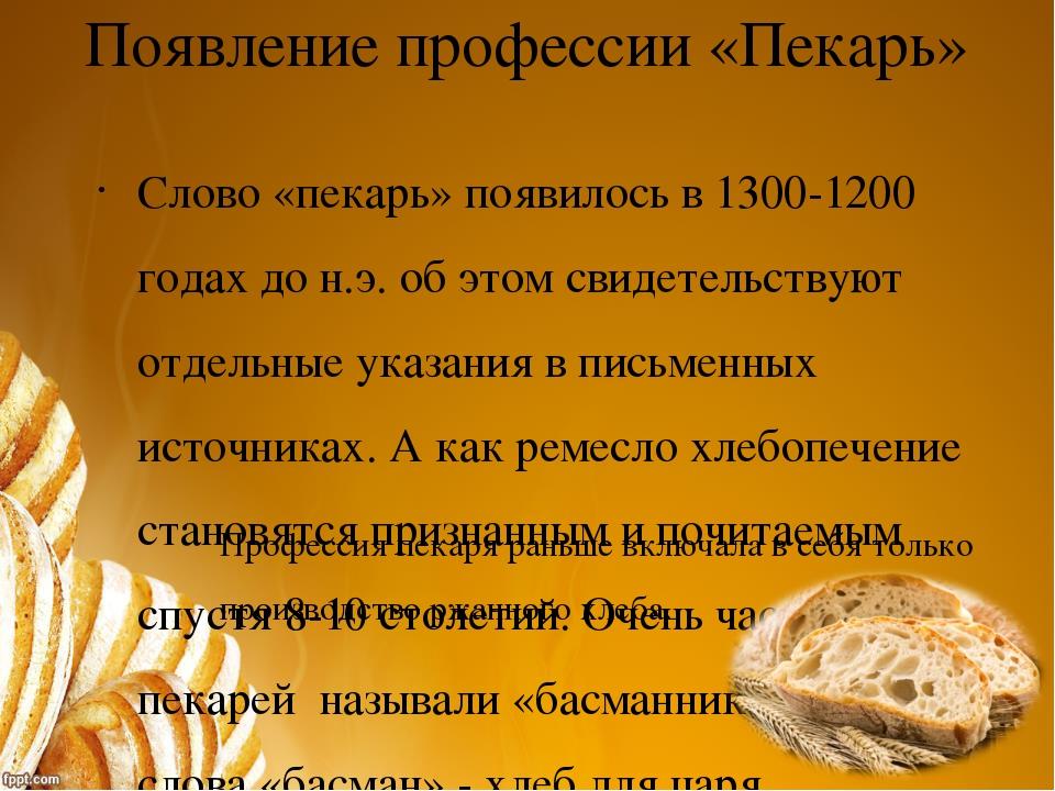 говорить, стихи про пекаря хлеба малое, безотрадное утешение