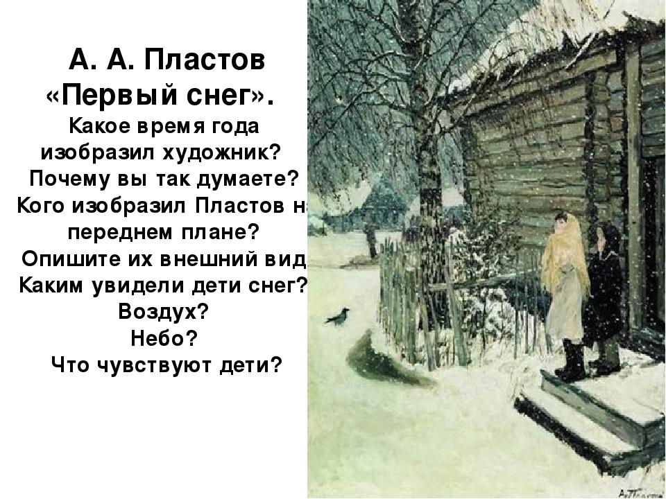 а.а.пластов первый снег сочинение 4 класс гдз