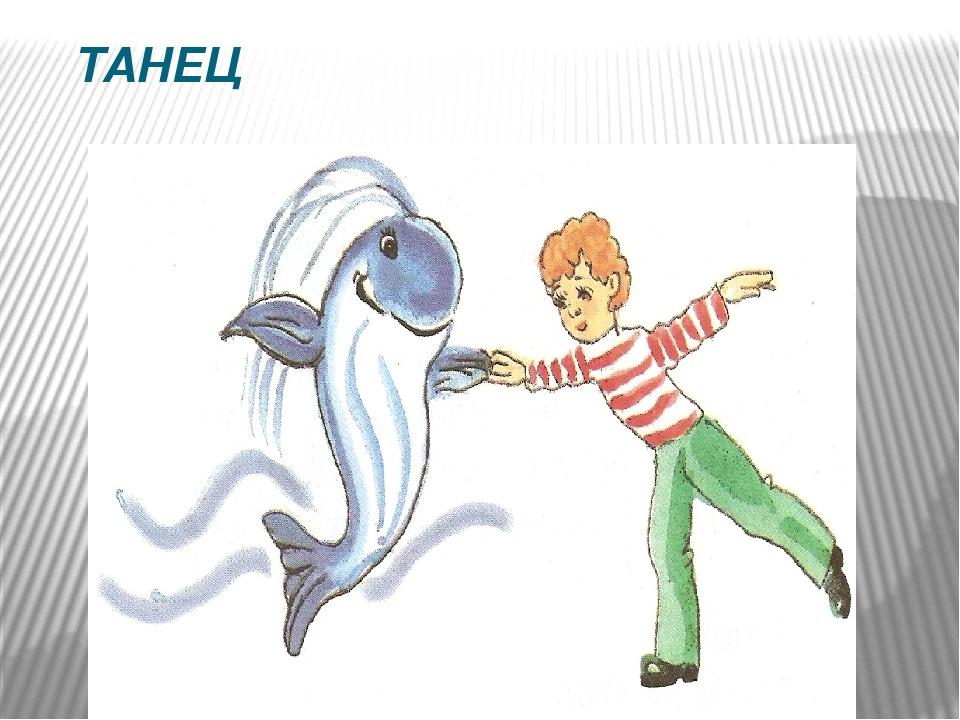 картинка как кит марширует если знать как