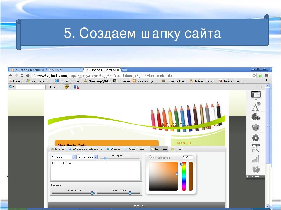Программа по созданию шапок сайта сайт о компании написать пример