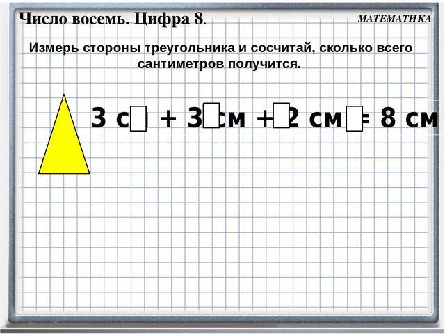 презентация число и цифра 6 петерсон