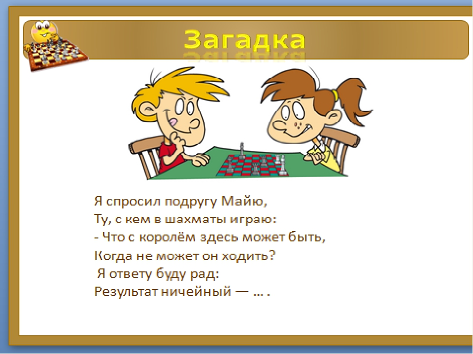 Стихи о шахматах для детей