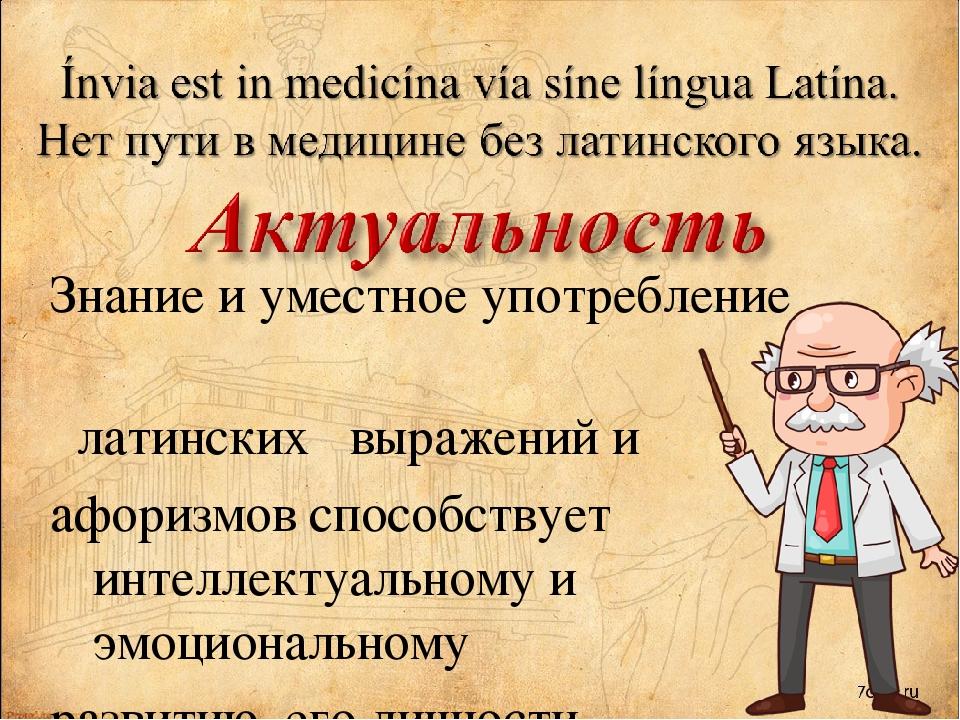обвязываем крылатые латинские фразы в картинках думают, что