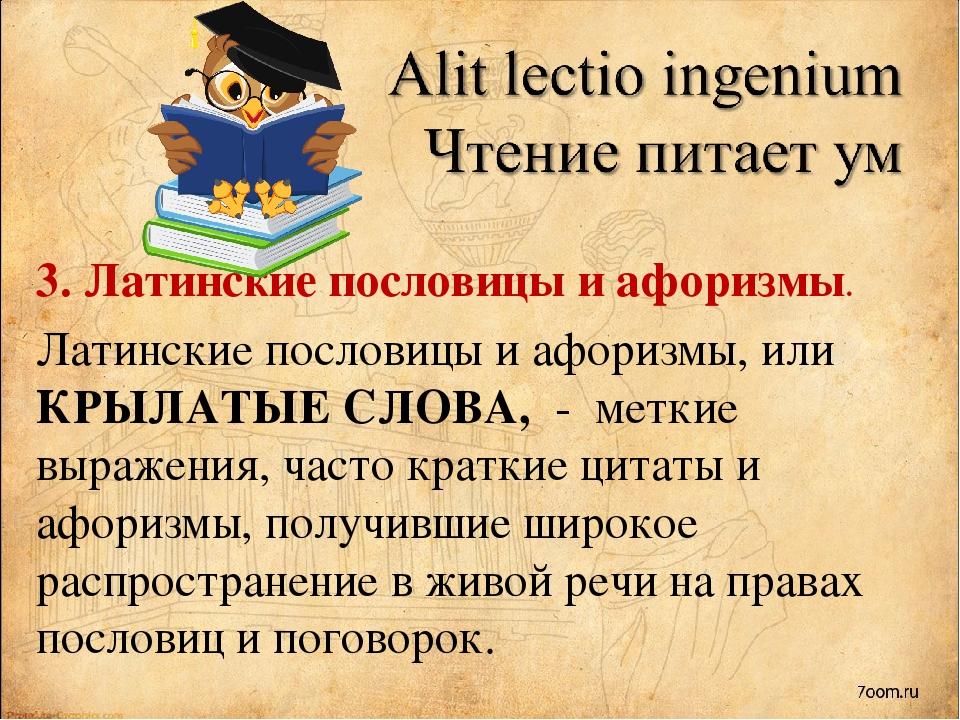 Латинские пословицы с иллюстрациями