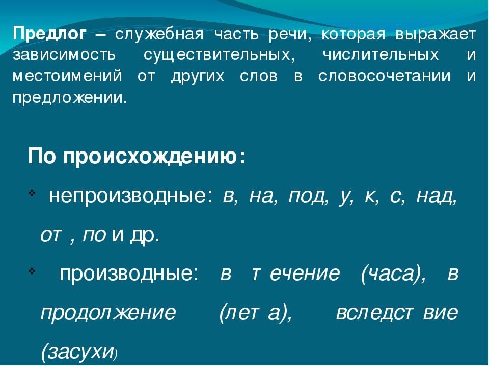 предлог как часть речи ткань