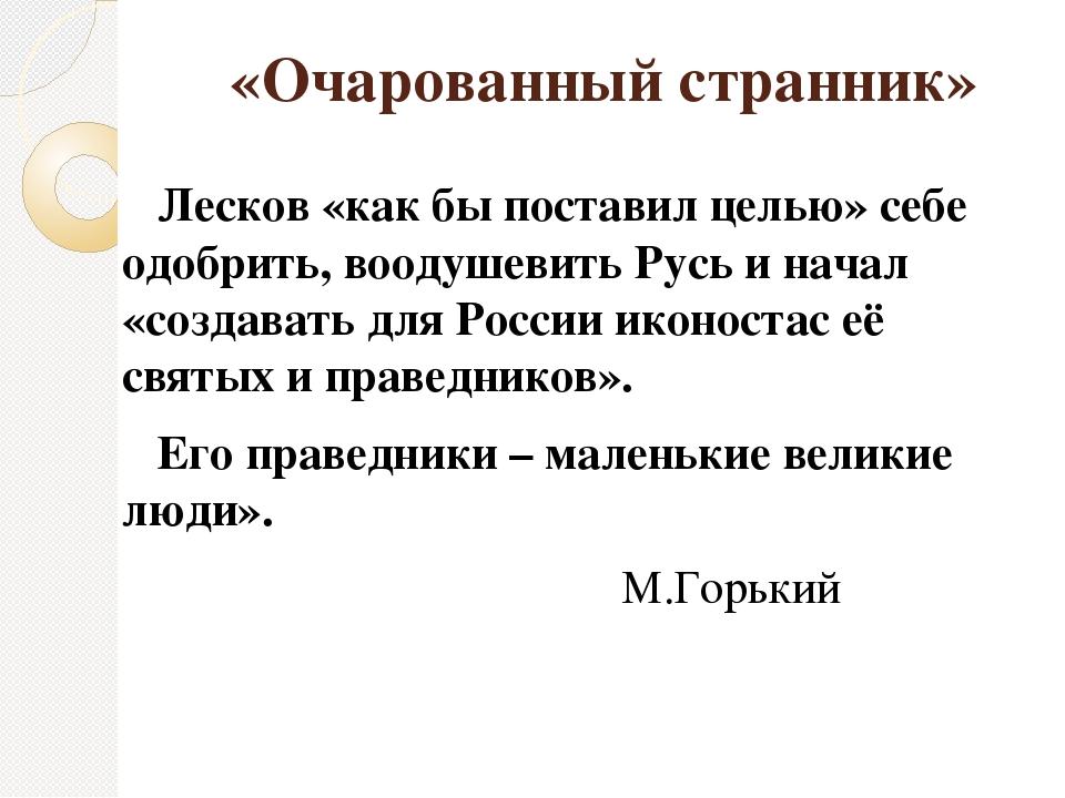 «Очарованный странник» Лесков «как бы поставил целью» себе одобрить, воодушев...