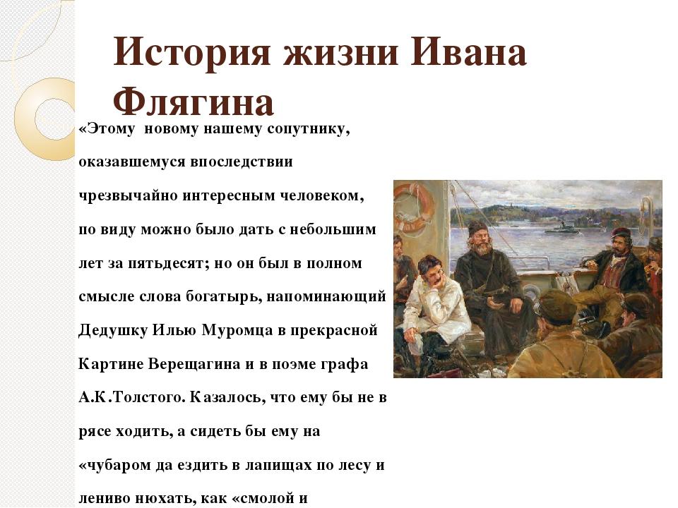 История жизни Ивана Флягина «Этому новому нашему сопутнику, оказавшемуся впос...