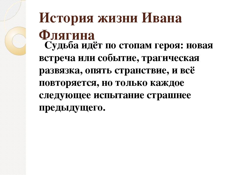 История жизни Ивана Флягина Судьба идёт по стопам героя: новая встреча или со...