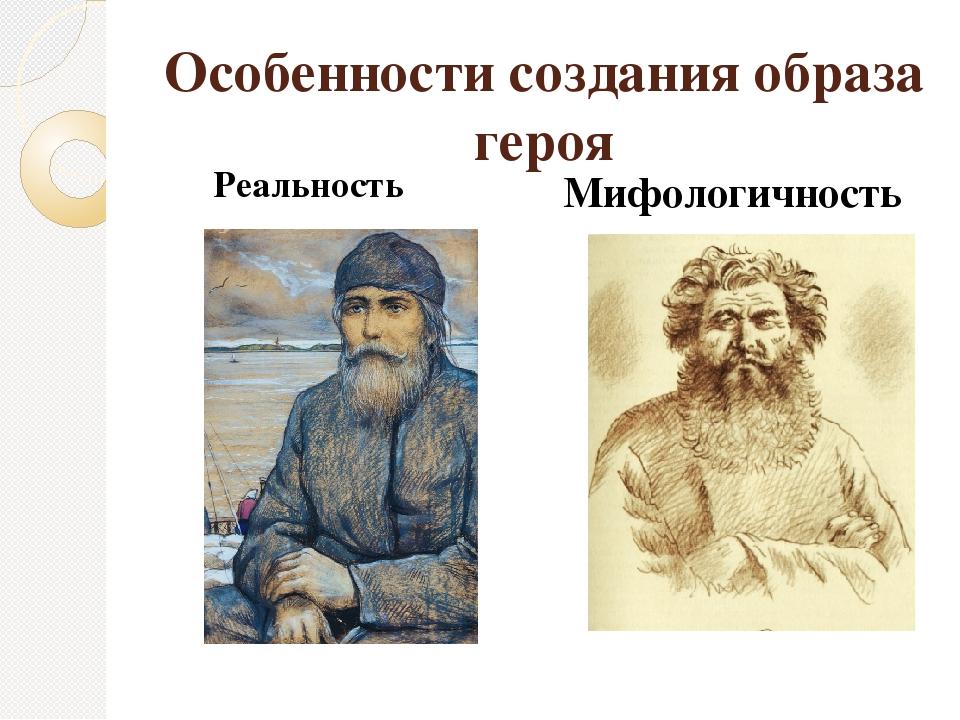 Особенности создания образа героя Мифологичность Реальность