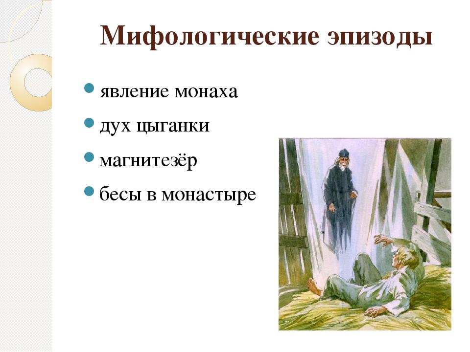 Мифологические эпизоды явление монаха дух цыганки магнитезёр бесы в монастыре