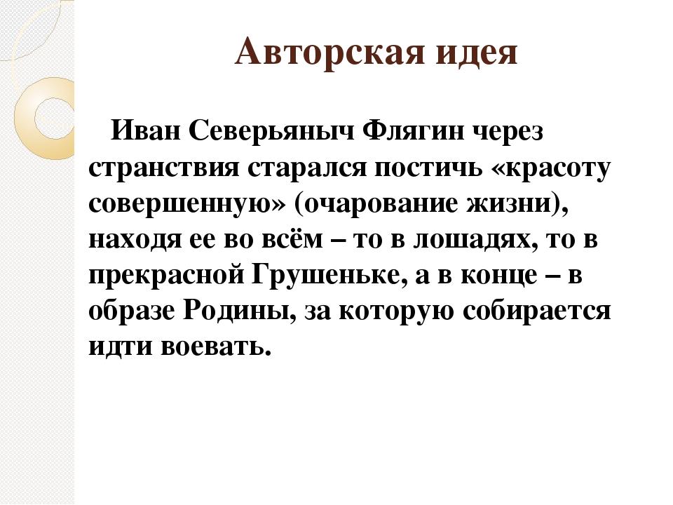 Авторская идея Иван Северьяныч Флягин через странствия старался постичь «крас...