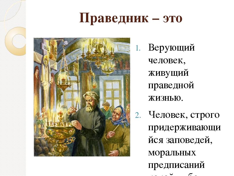 Праведник – это Верующий человек, живущий праведной жизнью. Человек, строго п...
