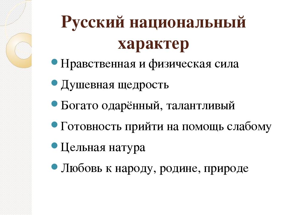 Русский национальный характер Нравственная и физическая сила Душевная щедрост...