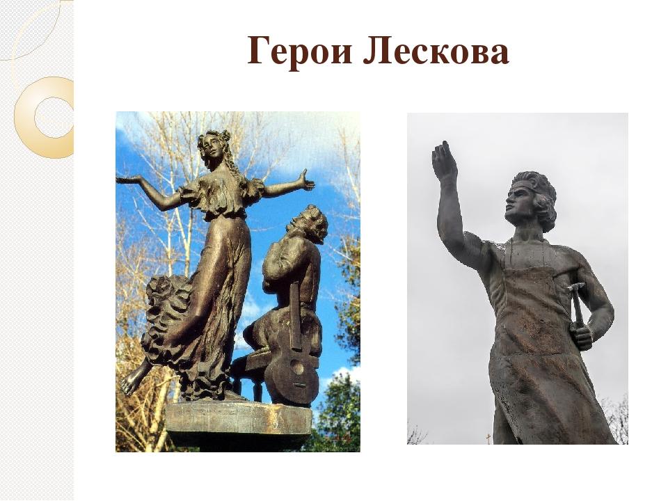 Герои Лескова