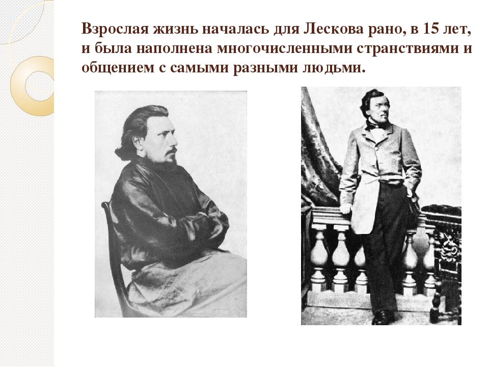 Взрослая жизнь началась для Лескова рано, в 15 лет, и была наполнена многочис...