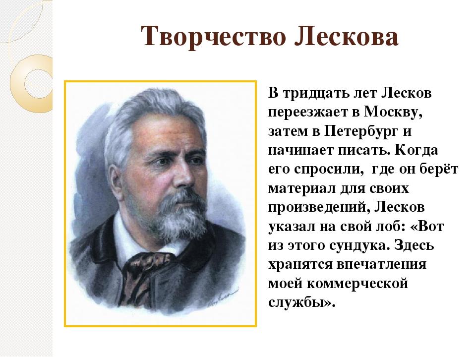 Творчество Лескова В тридцать лет Лесков переезжает в Москву, затем в Петербу...
